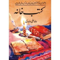 Kutab Khana - کتب خانہ