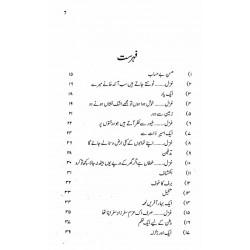 Loh e Khak - لوح خاک