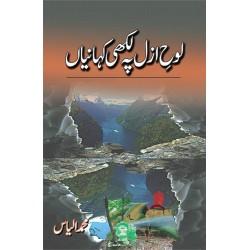 Lohe Azal Py Likhi Kahaniya - لوح ازل پہ لکھی کہانیاں