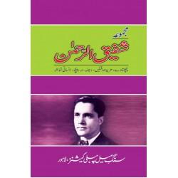 Majmoa Shafiq Ur Rehman