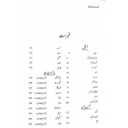 Majmoa Ahmad Nadeem Qasmi - 1 - مجموعہ احمد ندیم قاسمی