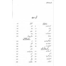 Majmoa Ahmad Nadeem Qasmi - 2 - مجموعہ احمد ندیم قاسمی