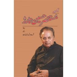 Majmoa Mustansar Hussain Tarar - 3
