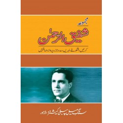 Majmoa Shafiq Ur Rehman - 2