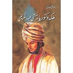 Malika Victoria Aur Munshi Abdul Kareem