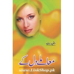 Mamlay Dil Kay