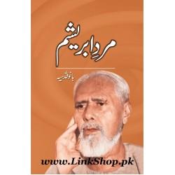 Mard-e-Abresham - مرد اابریشم
