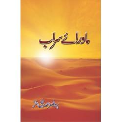 Mawray Sarab - ماورائے سراب