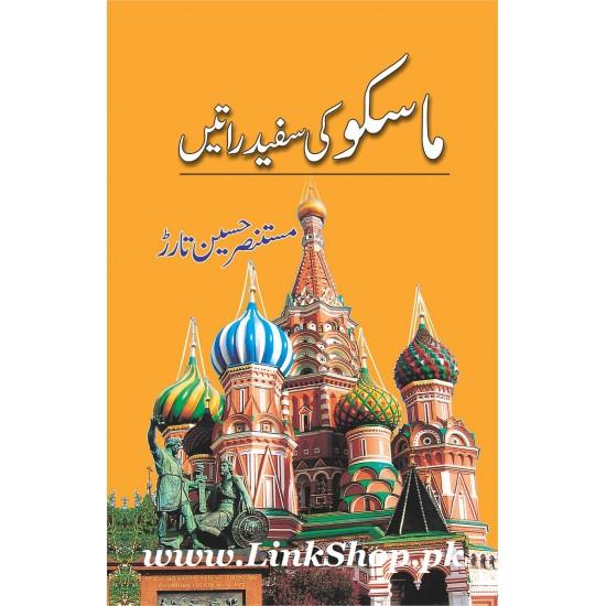 Moscow Ki Sufaid Raatein