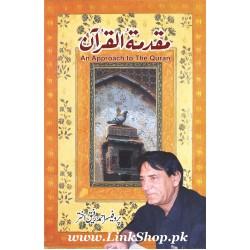 Muqadma Tul Quran - مقدمہ القرآن