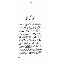 Nadeem Ki Nazmain - ندیم کی نظمیں
