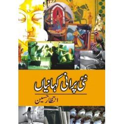 Nai Purani Kahaniya - نئی پرانی کہانیاں