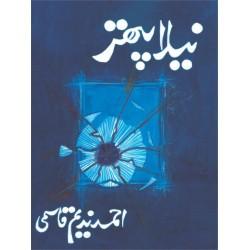 Nela Pathar - نیلا پتھر