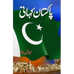 Pakistan Kahani - پاکستان کہانی