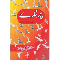 Parinday - پرندے
