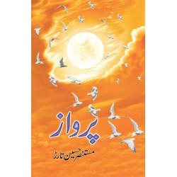 Parwaz - پرواز