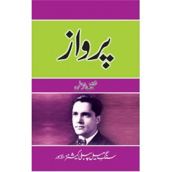 Parwaz By Shafiq-ur-Rehman