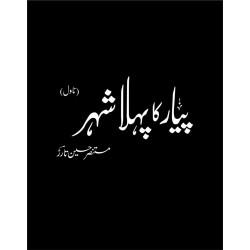 Payar Ka Pehla Shehr (Collector's Edition)