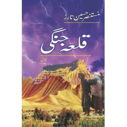 Qila Jangi - قلعہ جنگی