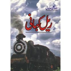 Rail Kahani - ریل کہانی