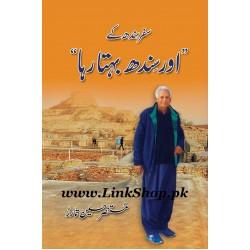 Safar Sindh Kay:  Aur Sindh Behta Raha
