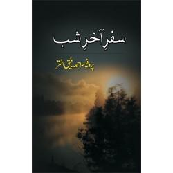 Safr e Akhr e Shab - سفر آخر شب