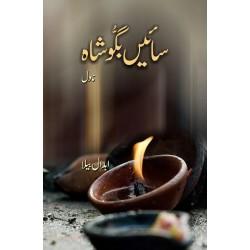 Sain Bagho Shah - سائیں بگو شاہ