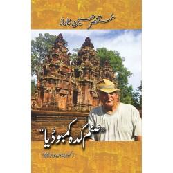 Sanam Kadah Cambodia - صنم کدہ کمبوڈیا (کمبوڈیا، لاوس اور ملائیشیا)