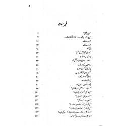Sehar Hony Tak - 1