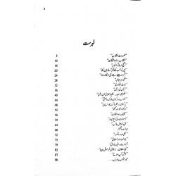 Sehar Hony Tak - 3