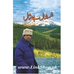 Shamshaal Baimesaal