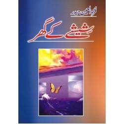 Sheeshay Kay Ghar