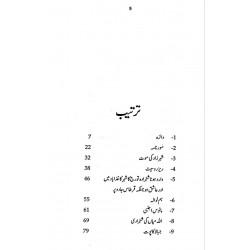 Sheharzad Kay Naam - شہرزاد کے نام