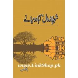 Shehr-e-Lazawaal Abaad Weranay