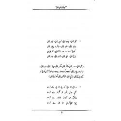 Shehr Khali, Kocha Khali - شہر خالی کوچہ خالی