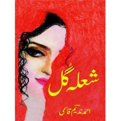Shola Gul - شعلہ گل