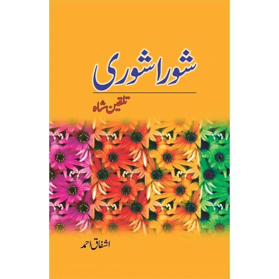 Shora Shori (Talqeen Shah)