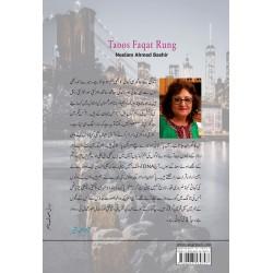 Taoos Faqat Rung