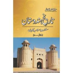 Tarekh e Hindustan (5 Volume Set) - تاریخ ہندوستان