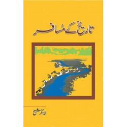 Tarekh Kay Musafar - تاریخ کے مسافر