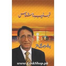 Tehzeeb-e-Na Shanas