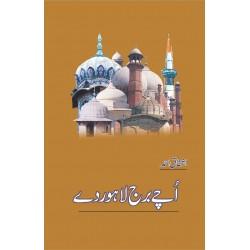 Uchay Burj Lahore Day - اچے برج لاہور دے