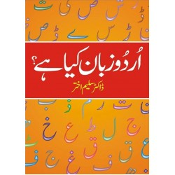 Urdu Zuban Kiya Hay? - اردو زبان کیا ہے؟
