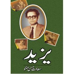 Yazeed - یزید