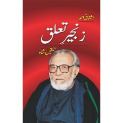 Zangeer Taaluq (Talqeen Shah)