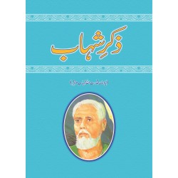 Zikr e Shahab - ذکر شہاب