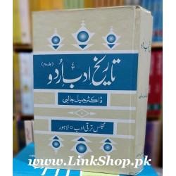 Tareekh Adab Urdu - Part 2